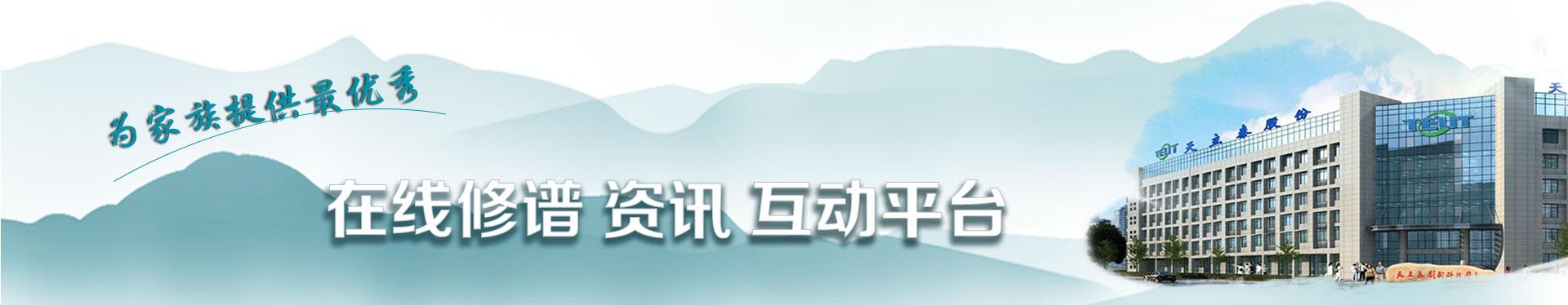 百姓通谱网_关于我们-家族云 jiazuyun.cn——电子家谱,网络修谱,族谱,家谱 ...