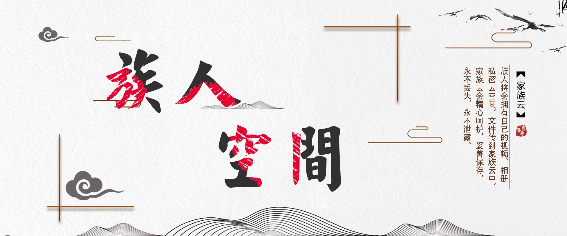 家族云banner